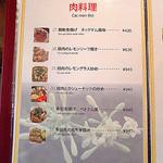 フォー ベト レストラン - 店内Menu(肉料理①)