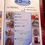 フォー ベト レストラン - 店内Menu(Dinner Bコース)