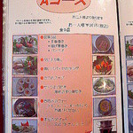 フォー ベト レストラン - 店内Menu(Dinner Aコース)