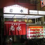 23351215 - 中華料理若水