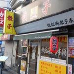 鉄飯碗餃子本舗 -