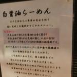 町田汁場 しおらーめん 進化 -