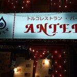 トルコ料理 ANTEP - 外観