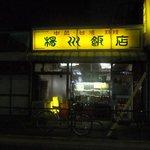 楊州飯店 - 怪しげな外観でしょ