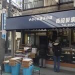 西河製菓店 - 2013, Dec お客さんがひっきりなし
