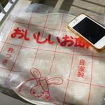 西河製菓店 - 2013, Dec のし餅1/2 1490円、切ったら何個の餅になるかな。