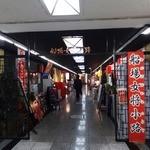宮崎神楽 - 2013年11月訪問時撮影