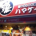 ハマケイ - 鶏のお惣菜のお店です