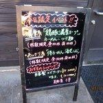 麺屋 侍 - 限定イベント開催中!(2013,12/29)