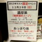 麺屋 侍 - 2013年ラストイベントメニュー!(2013,12/29)