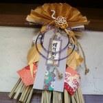阿蘇小町カフェ - 玄関にはリースをはずししめ縄をかけました