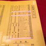 23372975 - 中華メニュー豊富
