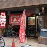 共平亭 - 店の外観
