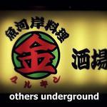 魚河岸料理 丸金酒場 - 丸金酒場