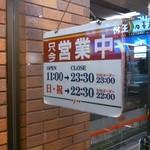 23377442 - 店前に掲げてある営業時間です。
