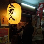三芳八 - H25.12