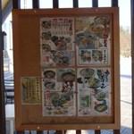Kikyou - 入口付近に貼られたメニュー