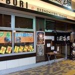 2338815 - 1.阪神新在家駅の南、サザンモール内