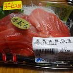 築地 中島水産 - 天然本鮪切り落とし999円