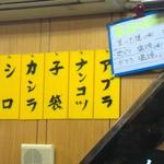 大統領 - 焼き物のメニュー。一番右の「アブラ」はお昼には売り切れ必至。夜にはいつも裏返っています。見かけたら是非!