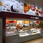 あまとう - あまとう 札幌駅