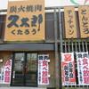 焼肉KUTARO 鶴見店