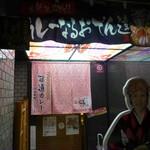 華道カレー -