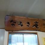 なみき庵 - 店内の看板。
