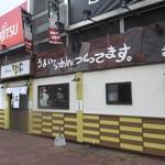 らーめんときの家 - らーめん ときの家 札幌北口ヨドバシ店