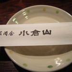 小倉山 -