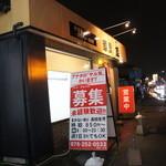 麺屋 雄 - Cセット880円のラーメン