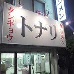 トナリ - お店