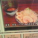 麺屋 利休 - 券売機