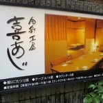 23393308 - 旬彩工房喜あじ 江戸堀店
