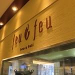 フーフー - feu feu(フーフー)大阪ガスビル1階