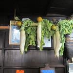 23393692 - 年末になると飾ると言うおばんざい棒(本来は12種類の野菜を飾るそうです)