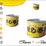 ミスターカンソ - 料理写真:オリジナル缶詰だし巻きたまご  550円