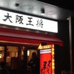 大阪王将 - テイクアウトも賑わう、JR尼崎南店。