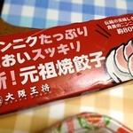 大阪王将 - 焼き餃子210円+箱代20円