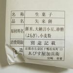 ゑびす屋加兵衛 - 矢来餅(原材料表示、2013年12月)