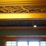 大木うどん店 - (2013/11月)小上がりとの間の天井あたりの装飾が立派