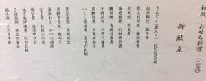シェラトン都ホテル大阪 - お品書きも