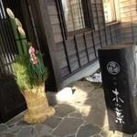 お宿 木の葉 - 2014.1元旦☆
