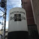 リストランテ ベツジン - 看板