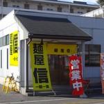 麺屋 信 -