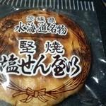 本橋煎餅 -