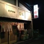 寿海 - 大衆酒場・寿海・梅津店です。