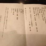 お宿 木の葉 - 2014年元旦☆夕食お品書き
