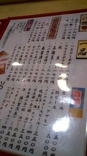 宇兵衛寿司 - 一品料理などのメニューです。