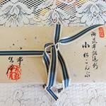 御所 雲月 - 京都・雲月からの